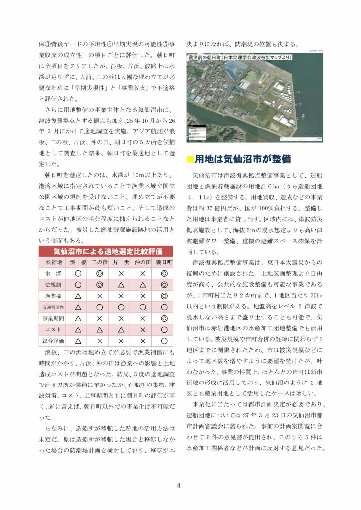 復興レポート⑯造船団地_page004