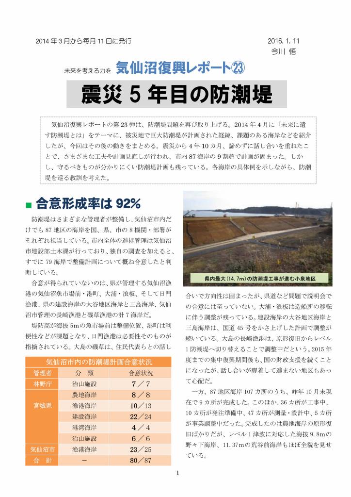復興レポート23防潮堤の工夫と問題_page001