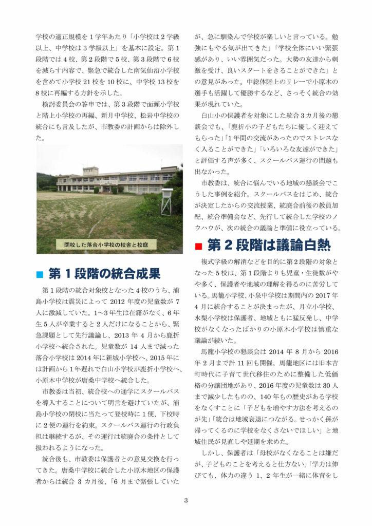 学校統合_page003