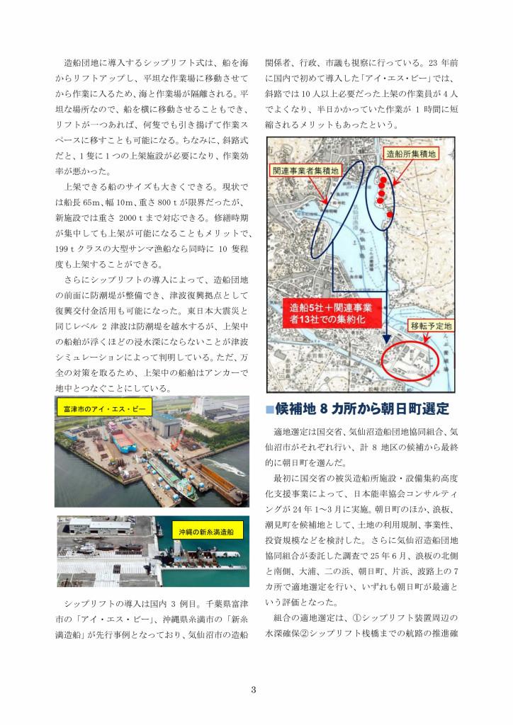 復興レポート⑯造船団地_page003