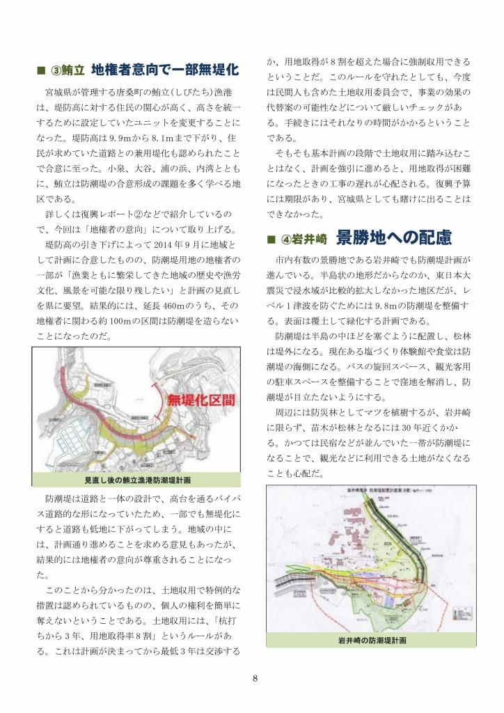 復興レポート23防潮堤の工夫と問題_page008