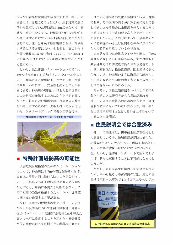 神山川堤防と桜並木_page003