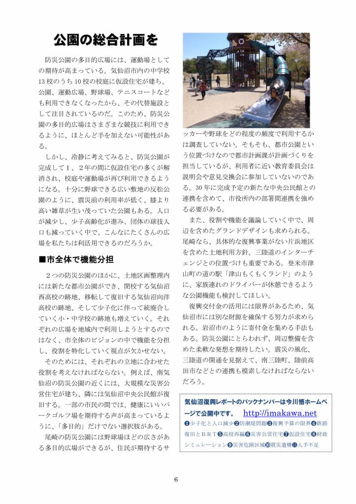 復興レポート⑫(防災公園)_page006