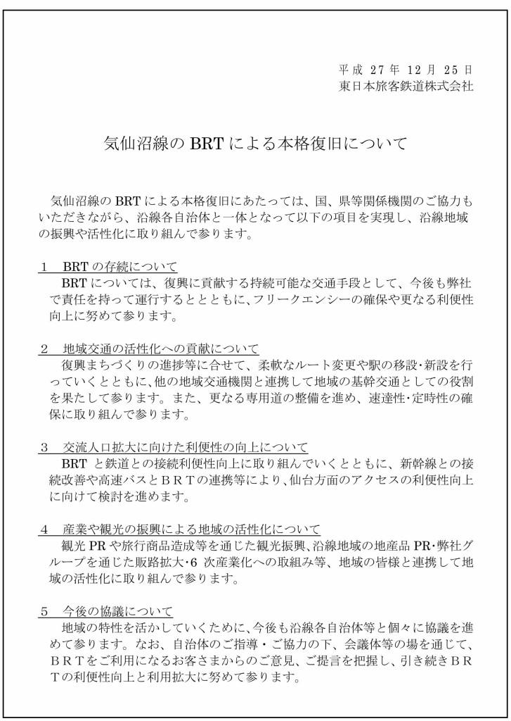 気仙沼線首長会議資料2015.12_page005