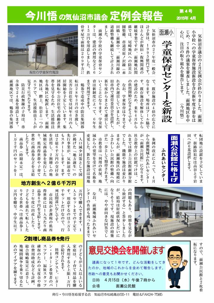 2015.2月定例会報告_page001