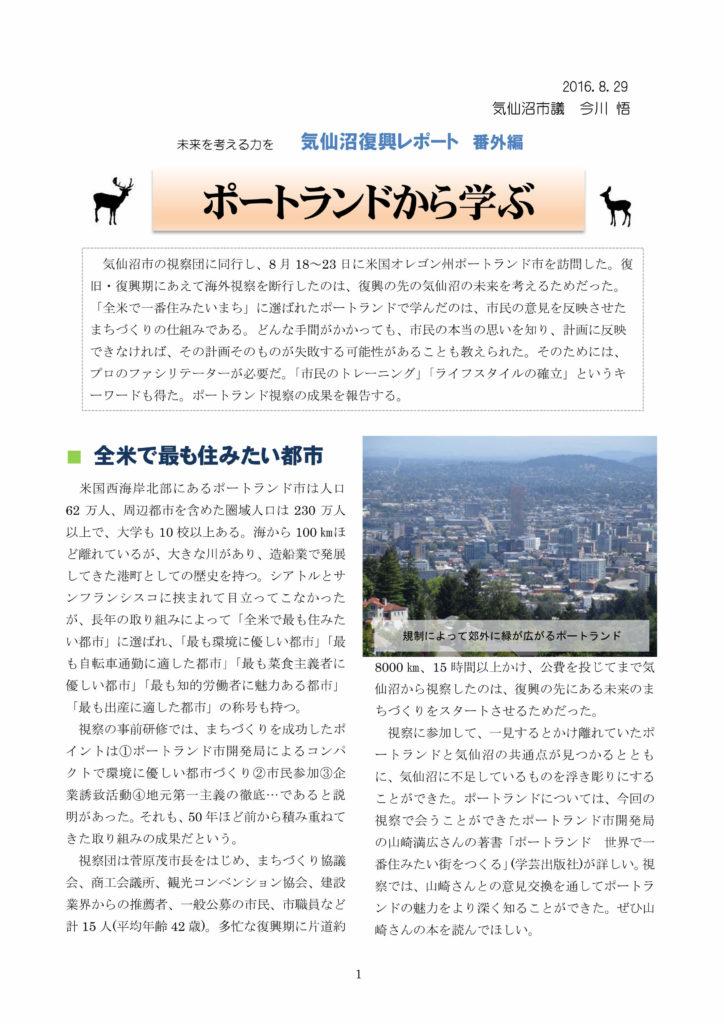 復興レポート(番外編)ポートランド_page001