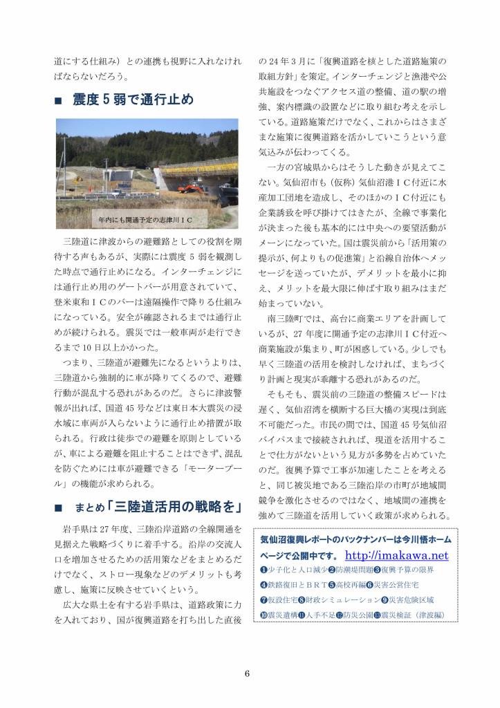 復興レポート⑭三陸道_page006