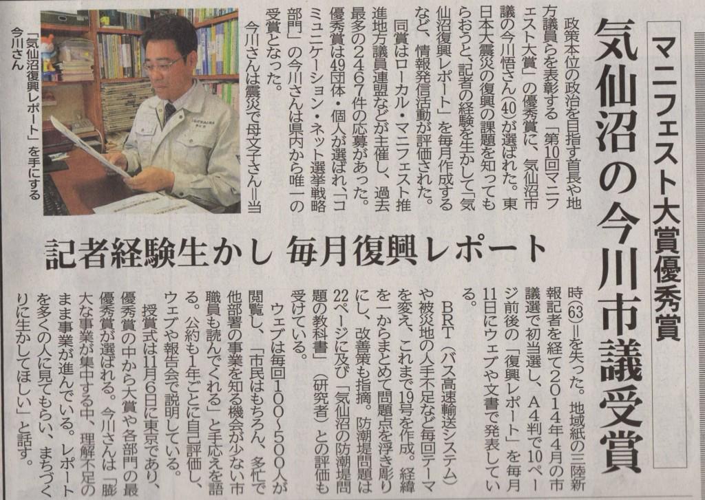 マニフェスト大賞2015.10.3河北