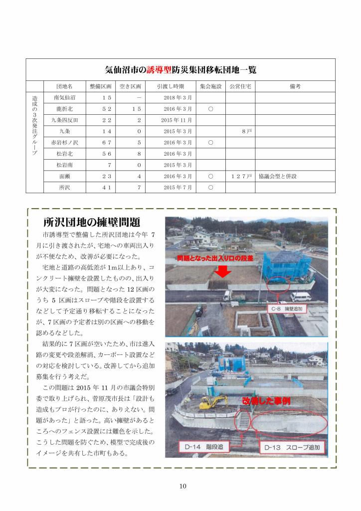 復興レポート22防災集団移転_page010