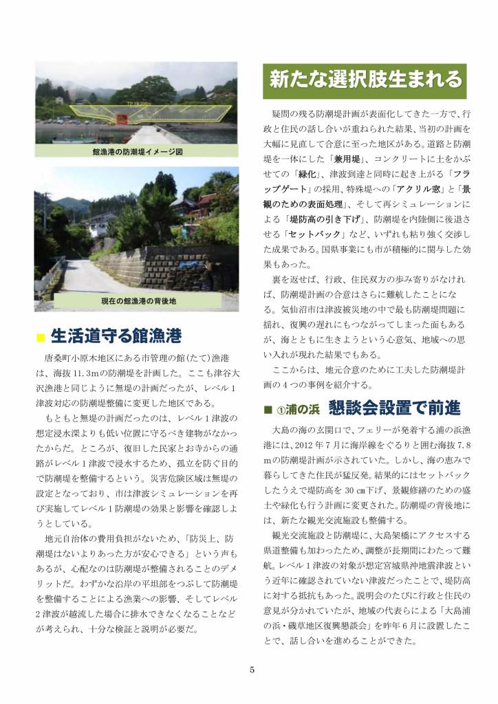復興レポート23防潮堤の工夫と問題_page005