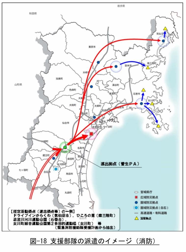 宮城県広域防災拠点基本設計_page019