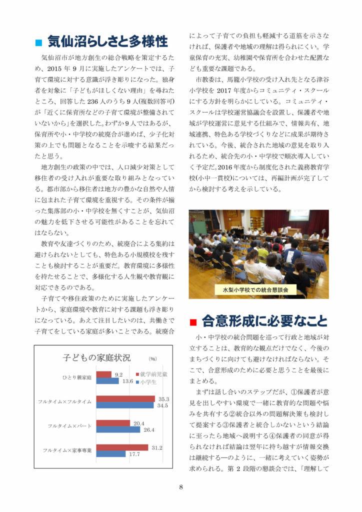 学校統合_page008