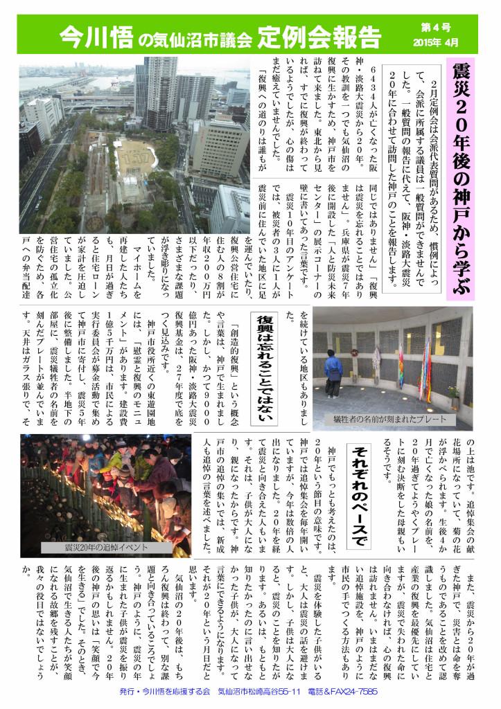 2015.2月定例会報告_page002