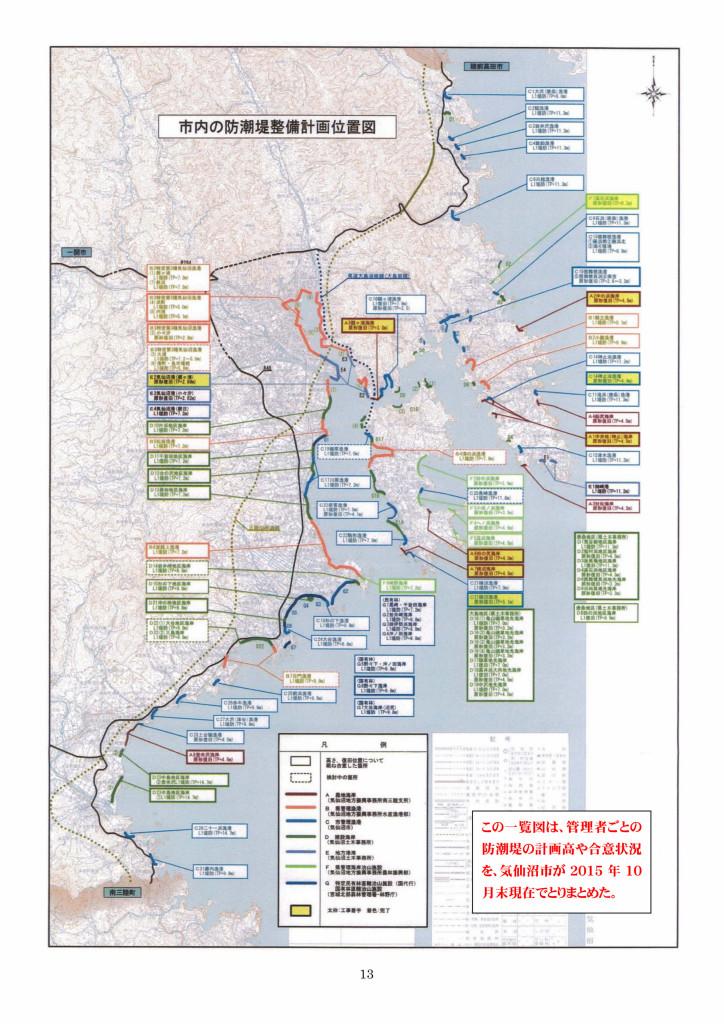 復興レポート23防潮堤の工夫と問題_page013