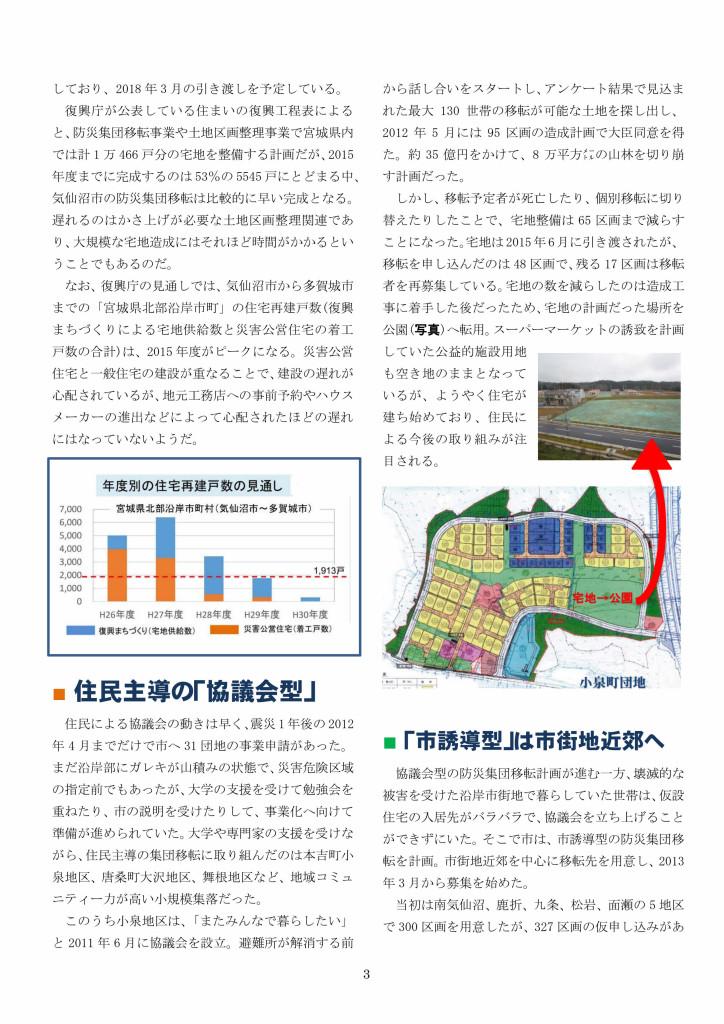 復興レポート22防災集団移転_page003