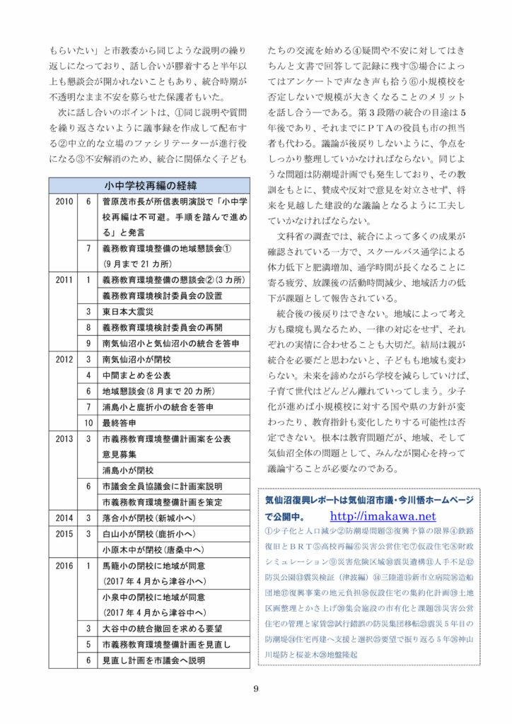 学校統合_page009