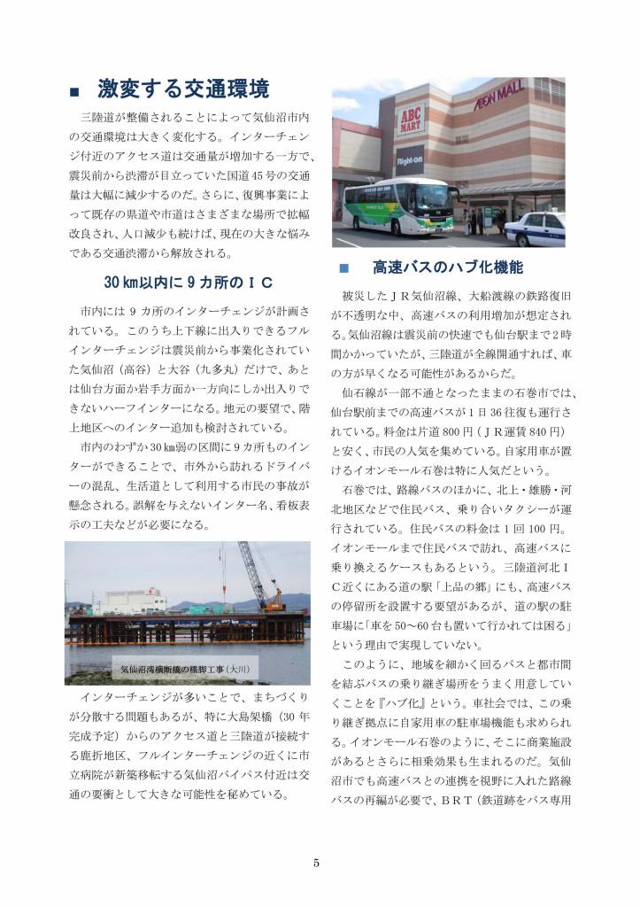 復興レポート⑭三陸道_page005