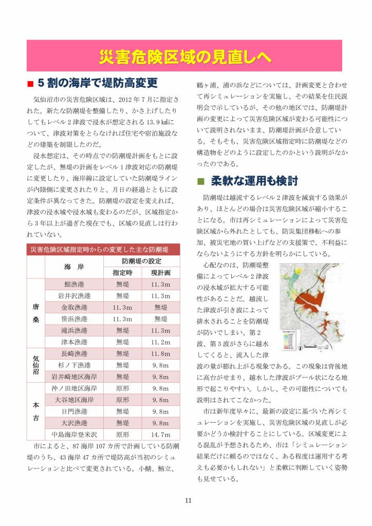 復興レポート23防潮堤の工夫と問題_page011