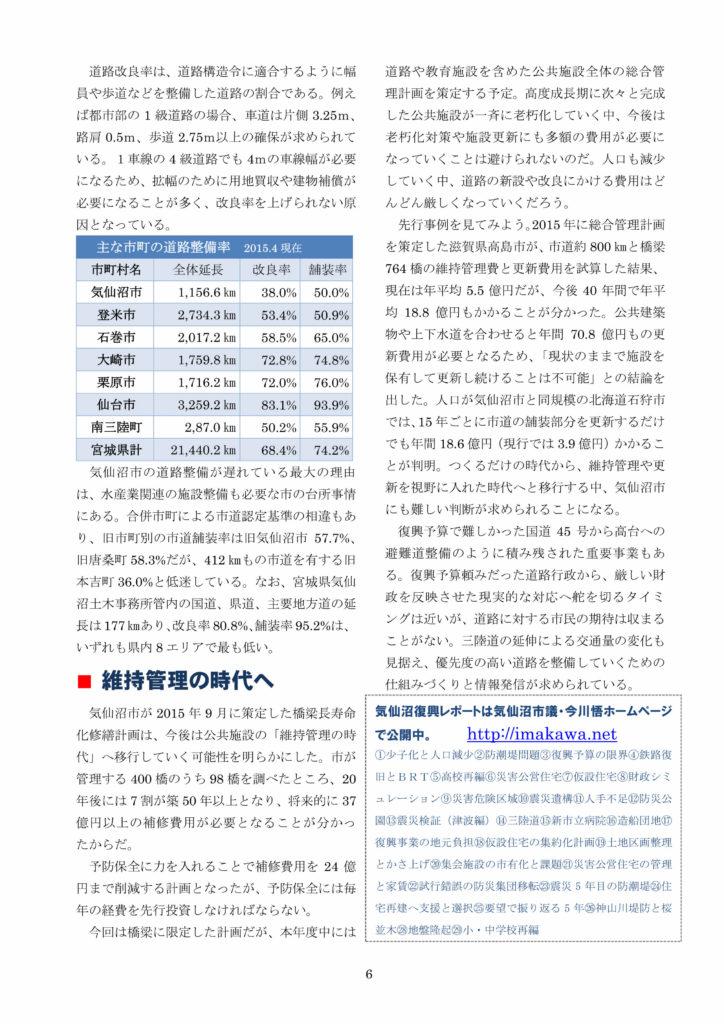 復興レポート「避難道路」_page006