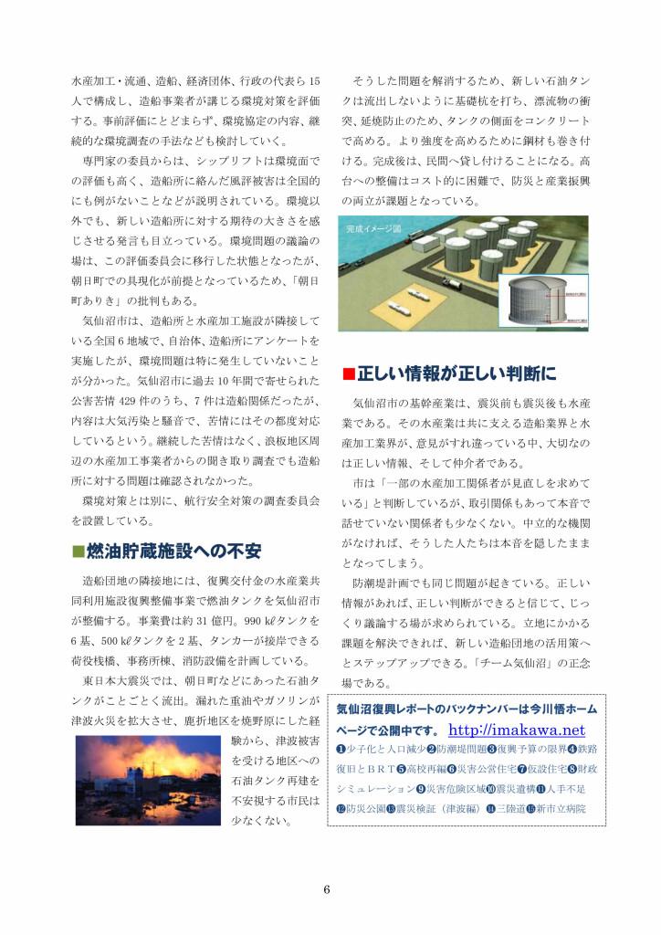 復興レポート⑯造船団地_page006