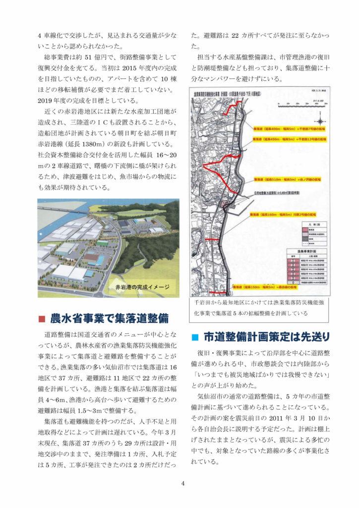 復興レポート「避難道路」_page004