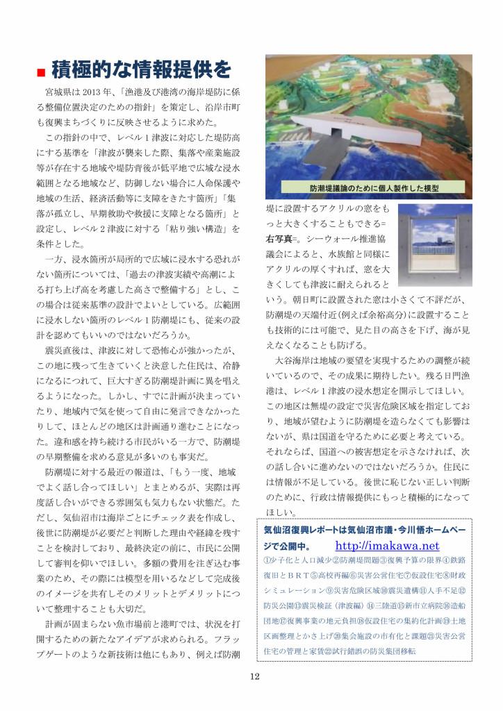 復興レポート23防潮堤の工夫と問題_page012