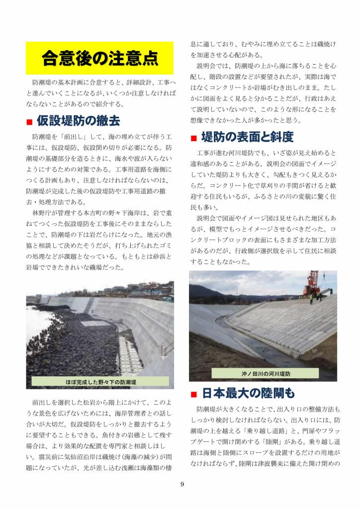 復興レポート23防潮堤の工夫と問題_page009
