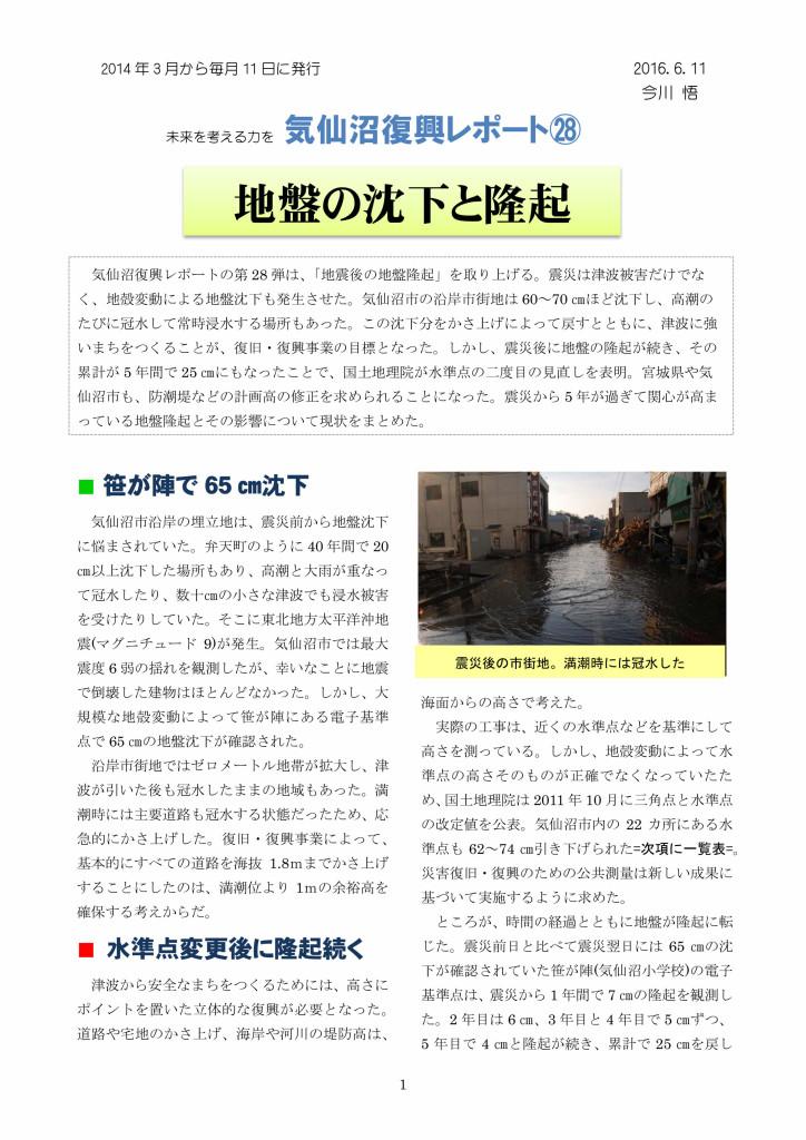 地盤隆起_page001