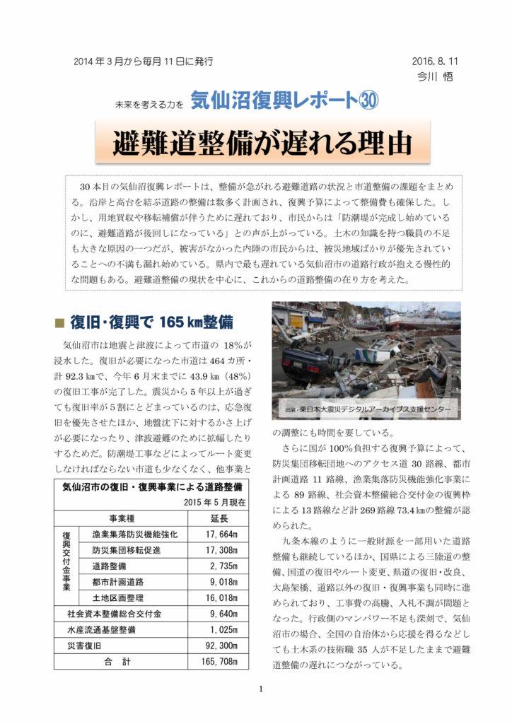 復興レポート「避難道路」_page001