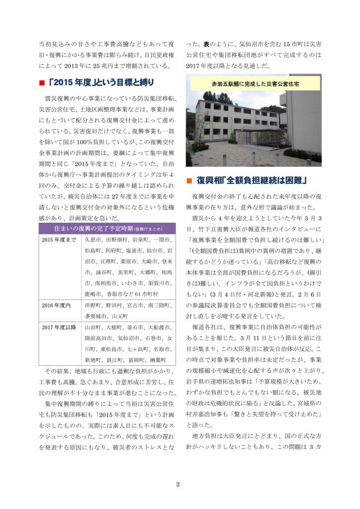 復興レポート⑰復興事業の地元負担_page002