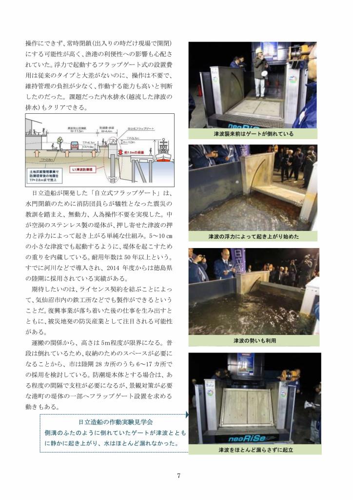 復興レポート23防潮堤の工夫と問題_page007