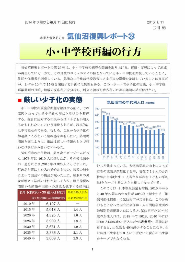 学校統合_page001