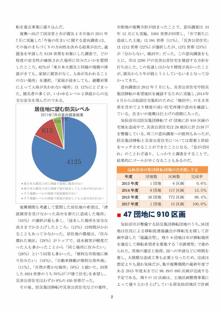 復興レポート22防災集団移転_page002