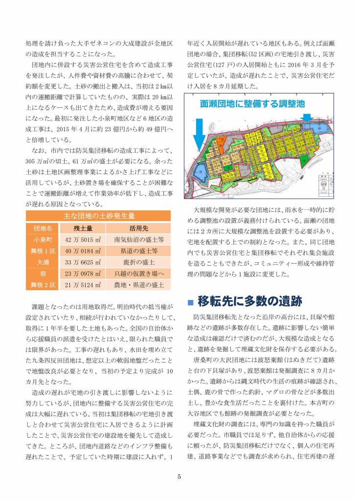復興レポート22防災集団移転_page005