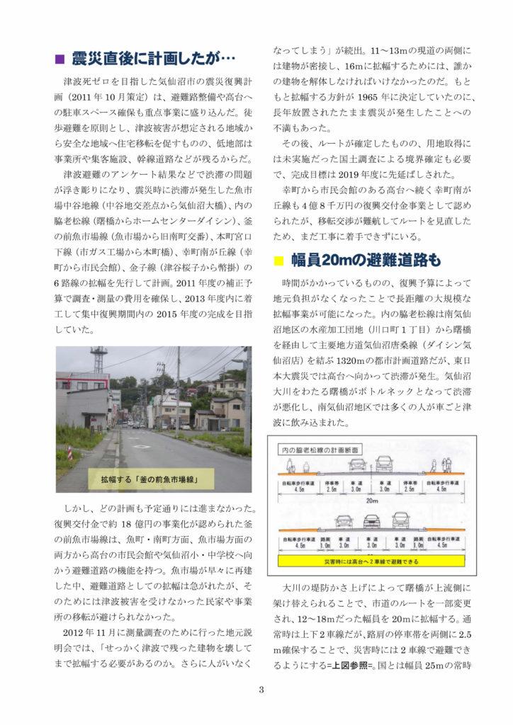 復興レポート「避難道路」_page003