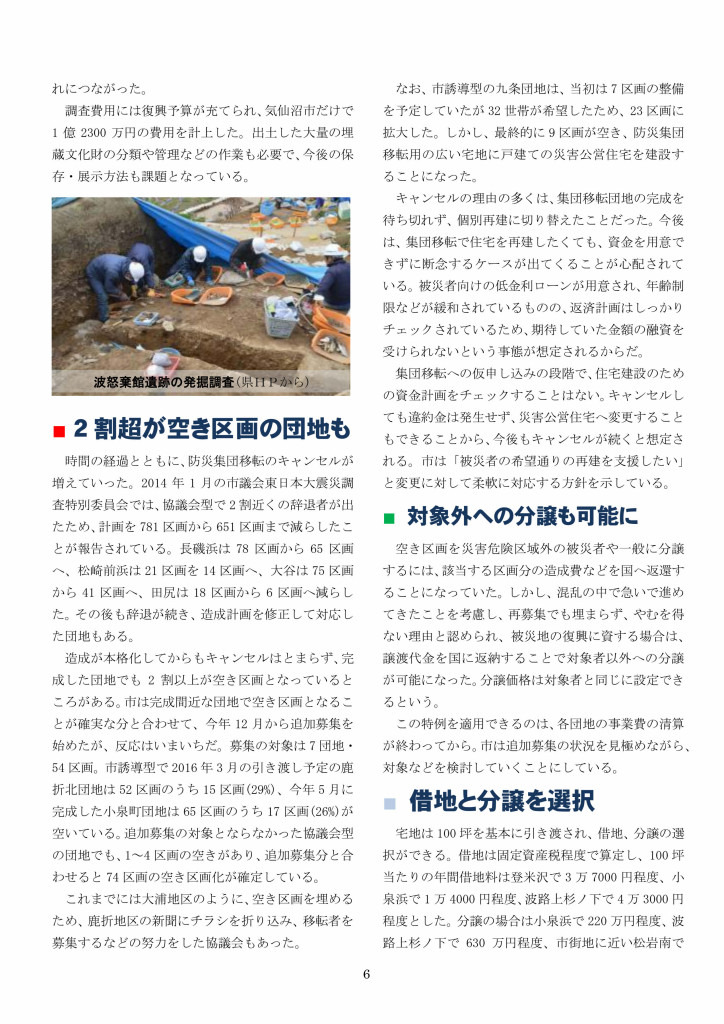 復興レポート22防災集団移転_page006