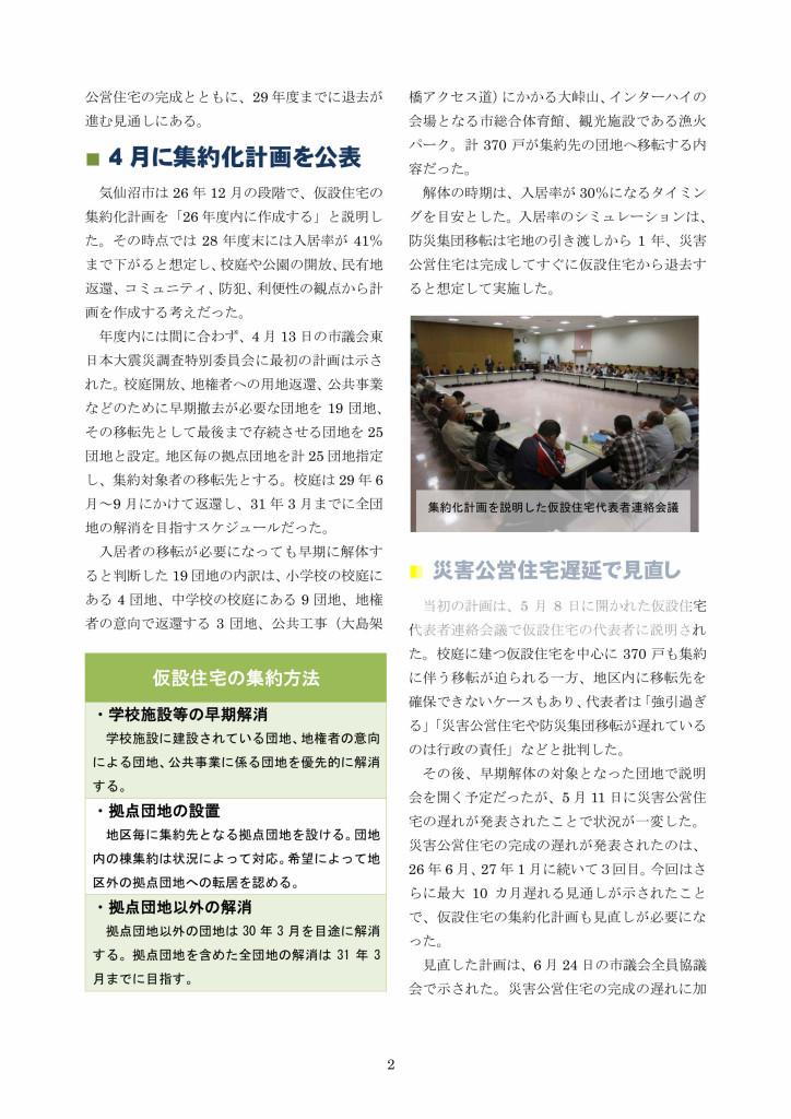 復興レポート⑱仮設住宅の集約_page002
