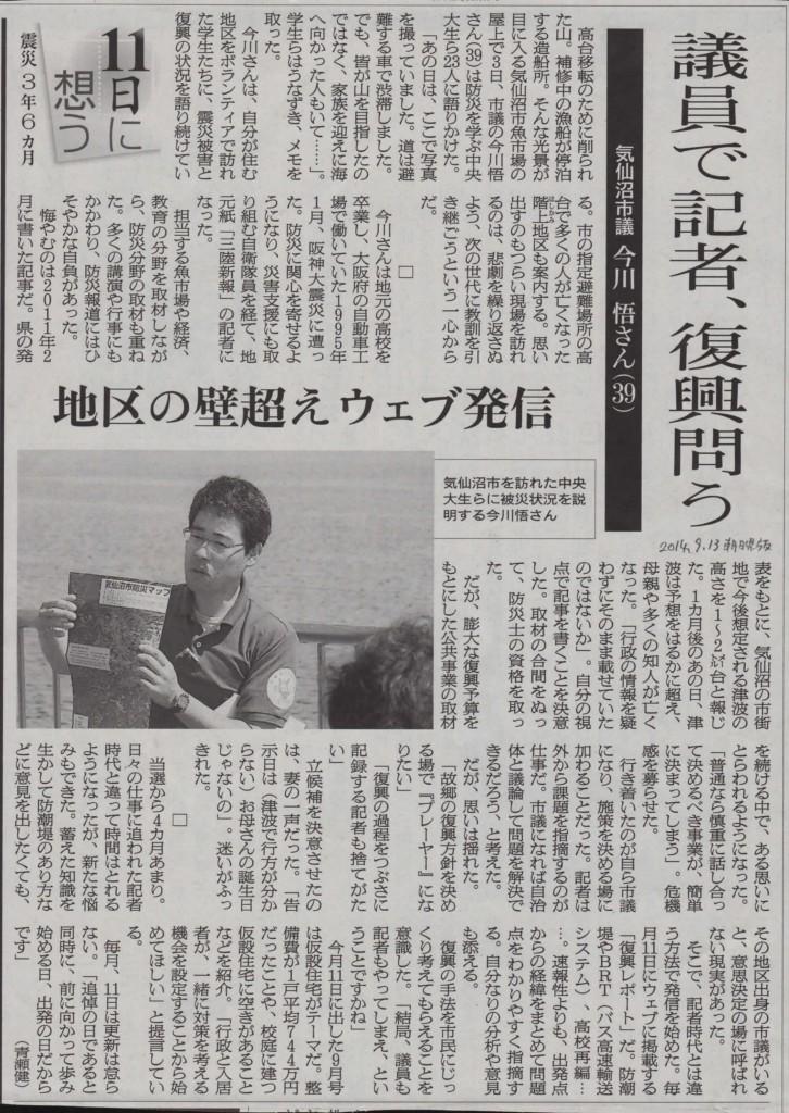 朝日新聞宮城県版記事