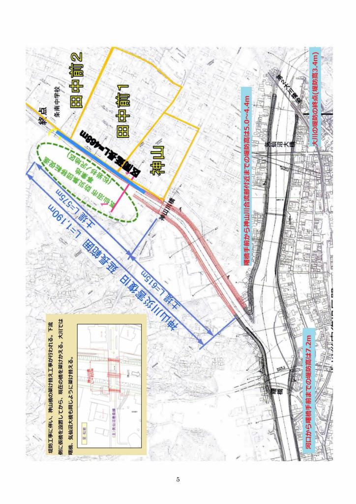 神山川堤防と桜並木_page005