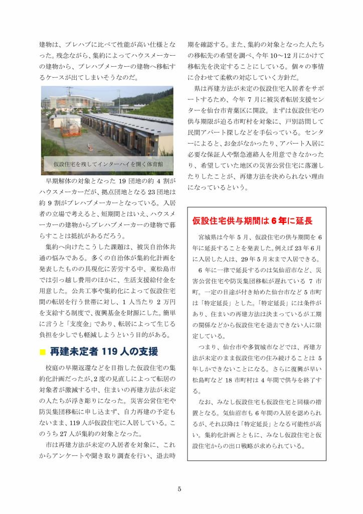 復興レポート⑱仮設住宅の集約_page005