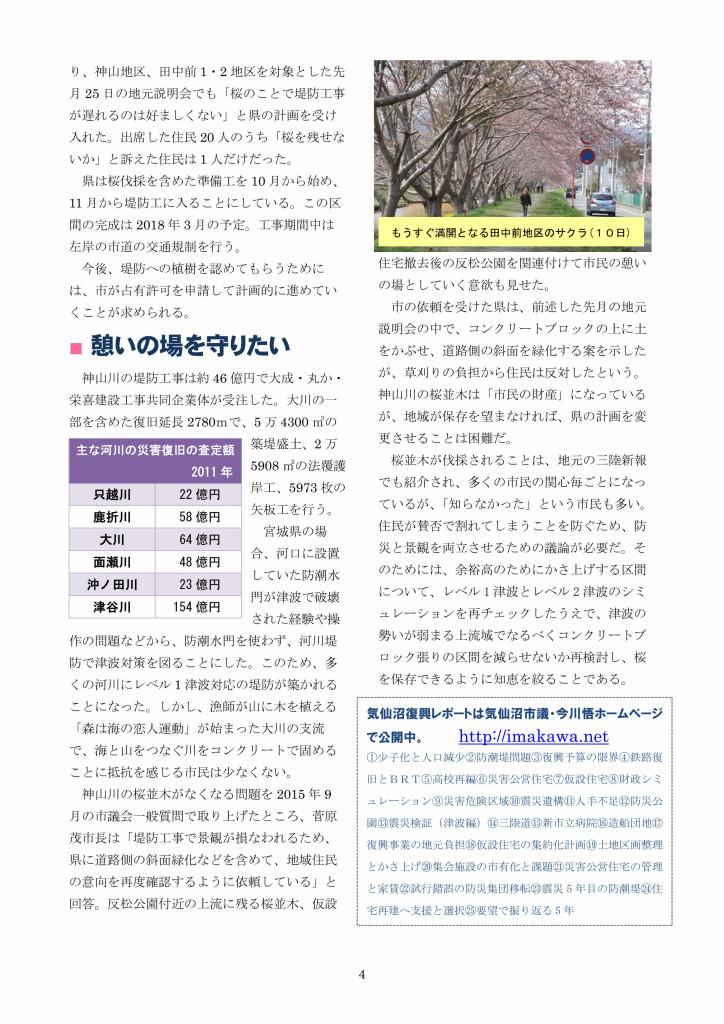 神山川堤防と桜並木_page004