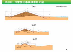 中島海岸説明会2013.11.27資料_page003