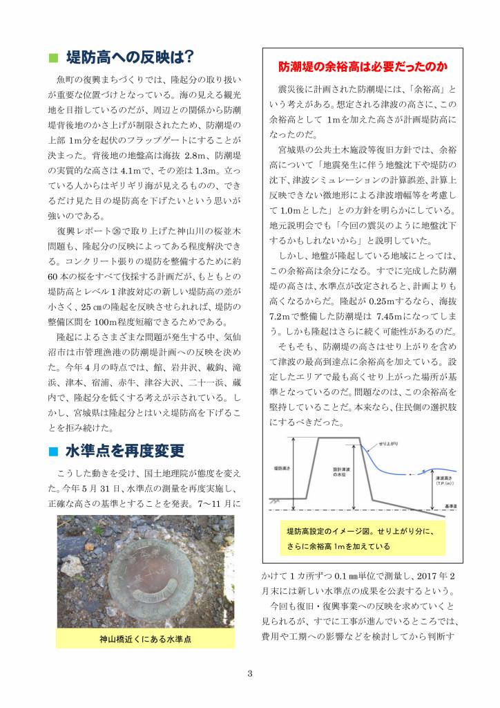 地盤隆起_page003