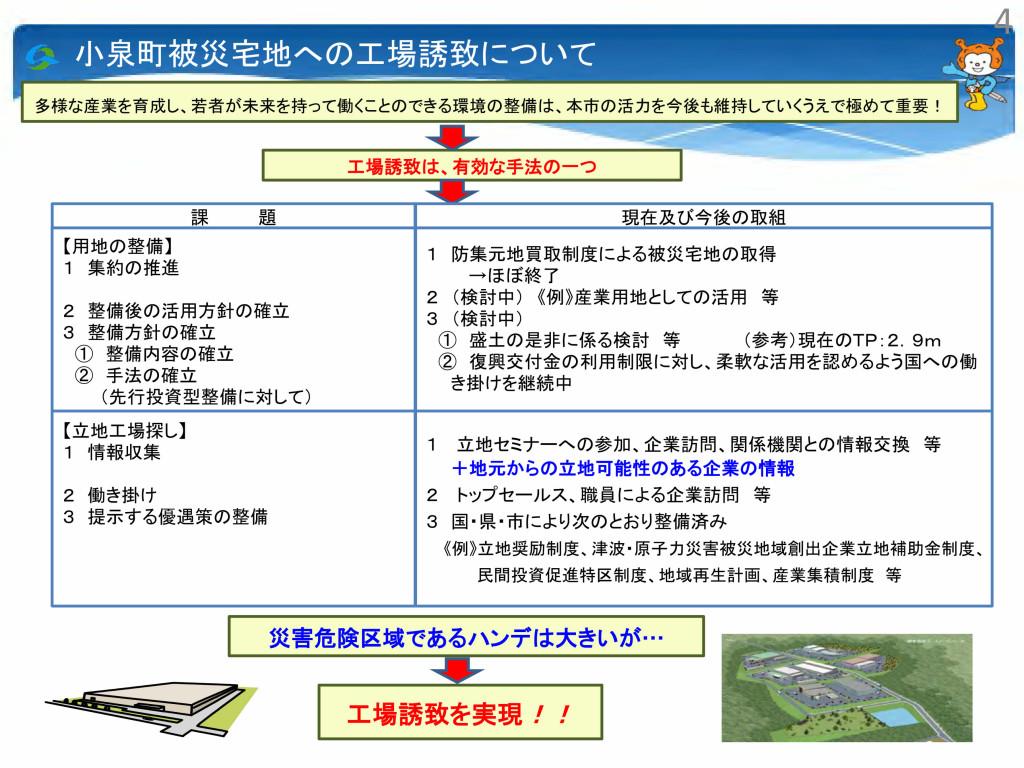 motoyosi_page005