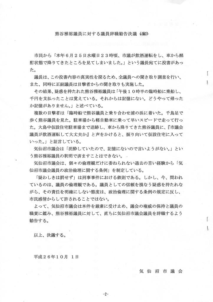 気仙沼市議の辞職勧告決議について | 今川 悟